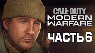 Прохождение Call of Duty Modern Warfare [2019] — Часть 6: МОЛОДОЙ КАПИТАН ПРАЙС!