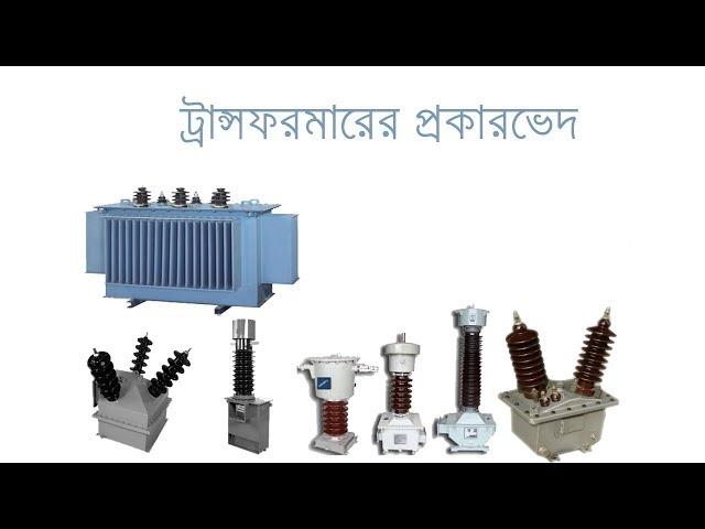 Classification of Transformer in Bangla | ট্রান্সফরমার প্রকারভেদ | Voltage Lag