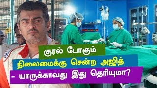 Shocking News - Ajith could have lost his voice!