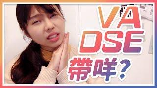 考VA有咩要帶?最後提示(上) 【DSE VA】#12 ???? 視覺藝術5*分享 Hein Cream 龍大師