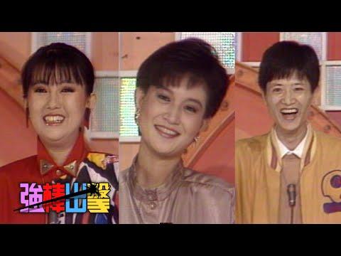 漂亮出擊-王海玲.周思潔.陳博正(阿西).崔佩儀【強棒出擊】精彩(1987)