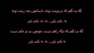 Zedbazi ft Behzad Leito - Nakoni Bavar lyrics
