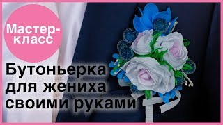 Свадебная бутоньерка. Мастер-классы на Подарки.ру