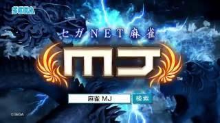 『セガNET麻雀 MJ』_PV_03