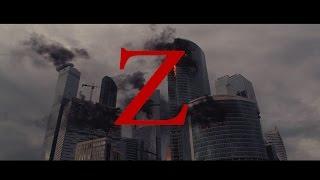 Скачать Z 2017 зомби фильм Василия Сигарева реж версия