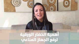 أهمية الخضار الورقية لرفع الجهاز المناعي - د. ربى مشربش - تغذية