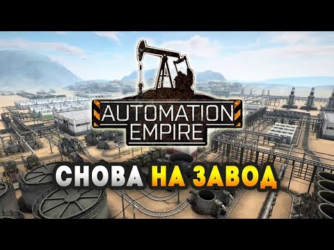 Automation Empire. Обзор геймплея и прохождение конвейерной стратегии