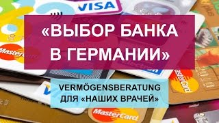 Vermögensberatung для Наших врачей. Выпуск 2. Выбор банка, открытие счёта.(, 2016-06-29T05:01:55.000Z)