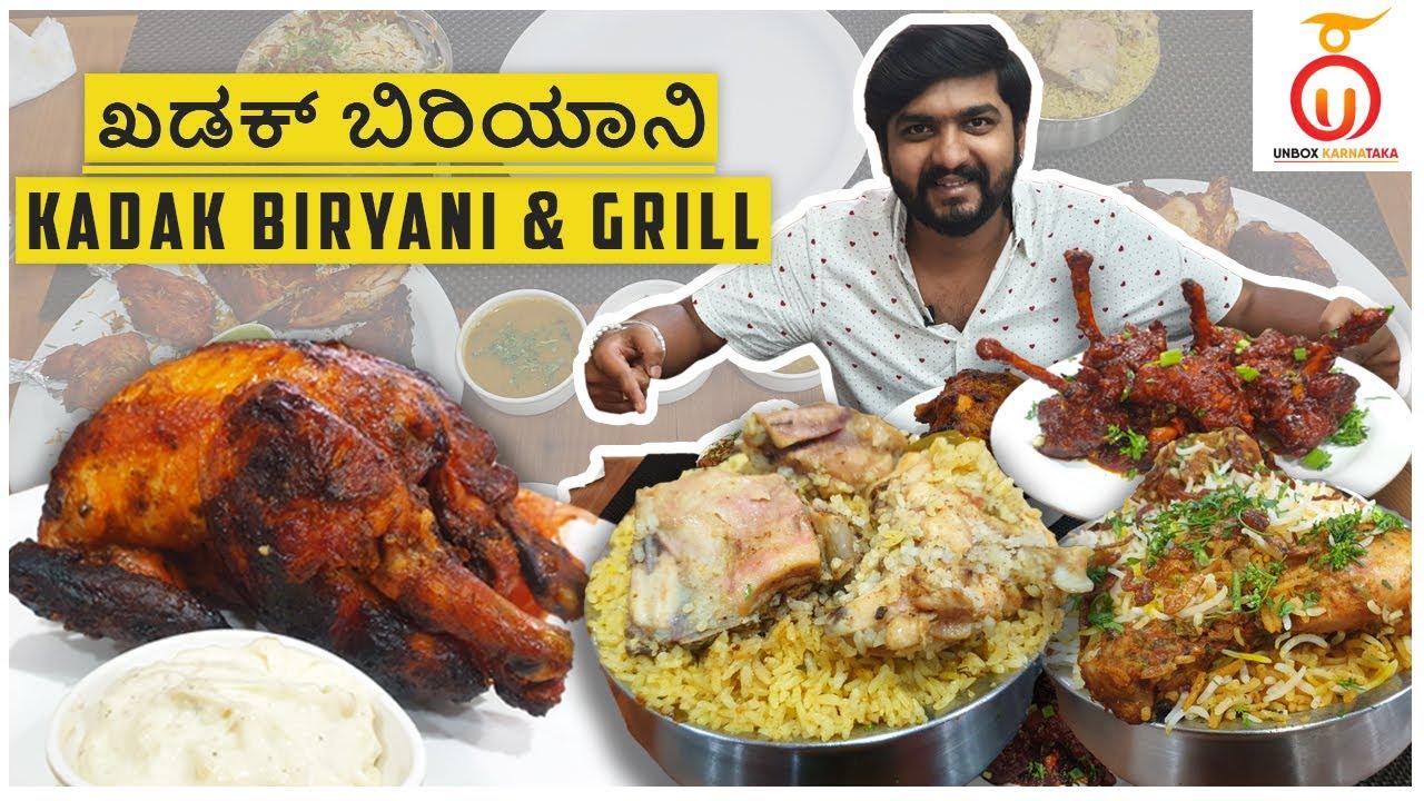 Kadak Biryani & Grills | Juiciest Grilled Chicken | Kannada Food Review | Unbox Karnataka