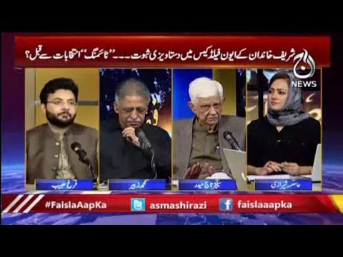 Fawad Chaudhry Ki Khush Khabri? Ya Shareef Khandan Ka Dhamaka?| Faisla Aap Ka With Asma Shirazi