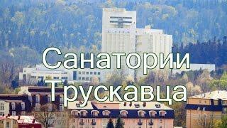 Смотреть видео Санатории, виллы Трускавца