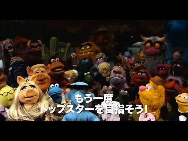映画『ザ・マペッツ』予告編