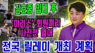 김호중 입대 후 '아리스' 회원끼리 사진…