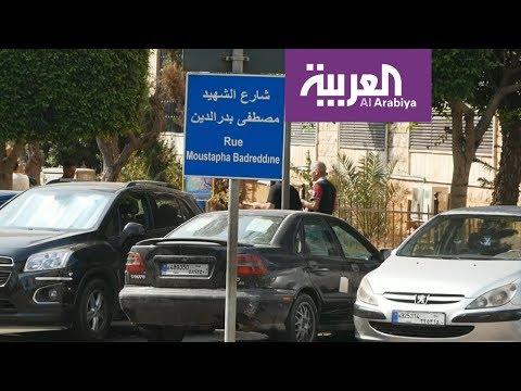 وزير لبناني: تسمية شارع باسم مصطفى بدر الدين حقد ومرض  - نشر قبل 2 ساعة