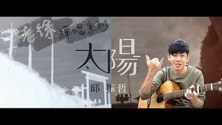 Cover images 【 太陽 】邱振哲PikA 歌曲教學 老徐彈吉他(內附譜)