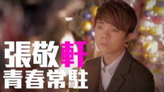 [JOY RICH] [新歌] 張敬軒 - 青春常駐(完整發行版)