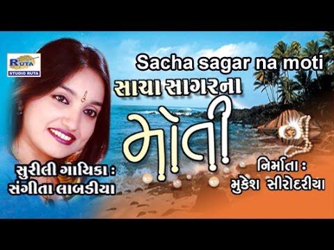 Sacha Sagarna Moti By Sangeeta Labadiya   Sacha Sagarna Moti   Gujarati Bhajan   Dayro