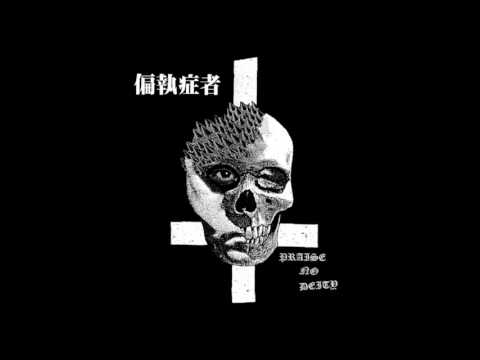 "偏執症者Paranoid - Praise No Deity 7"" (Full EP)"