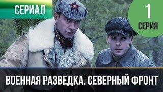 ▶️ Военная разведка. Северный фронт 1 серия - Военный | Фильмы и сериалы