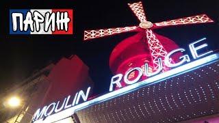 Париж 18+. Секс-шопы и Мулен Руж.