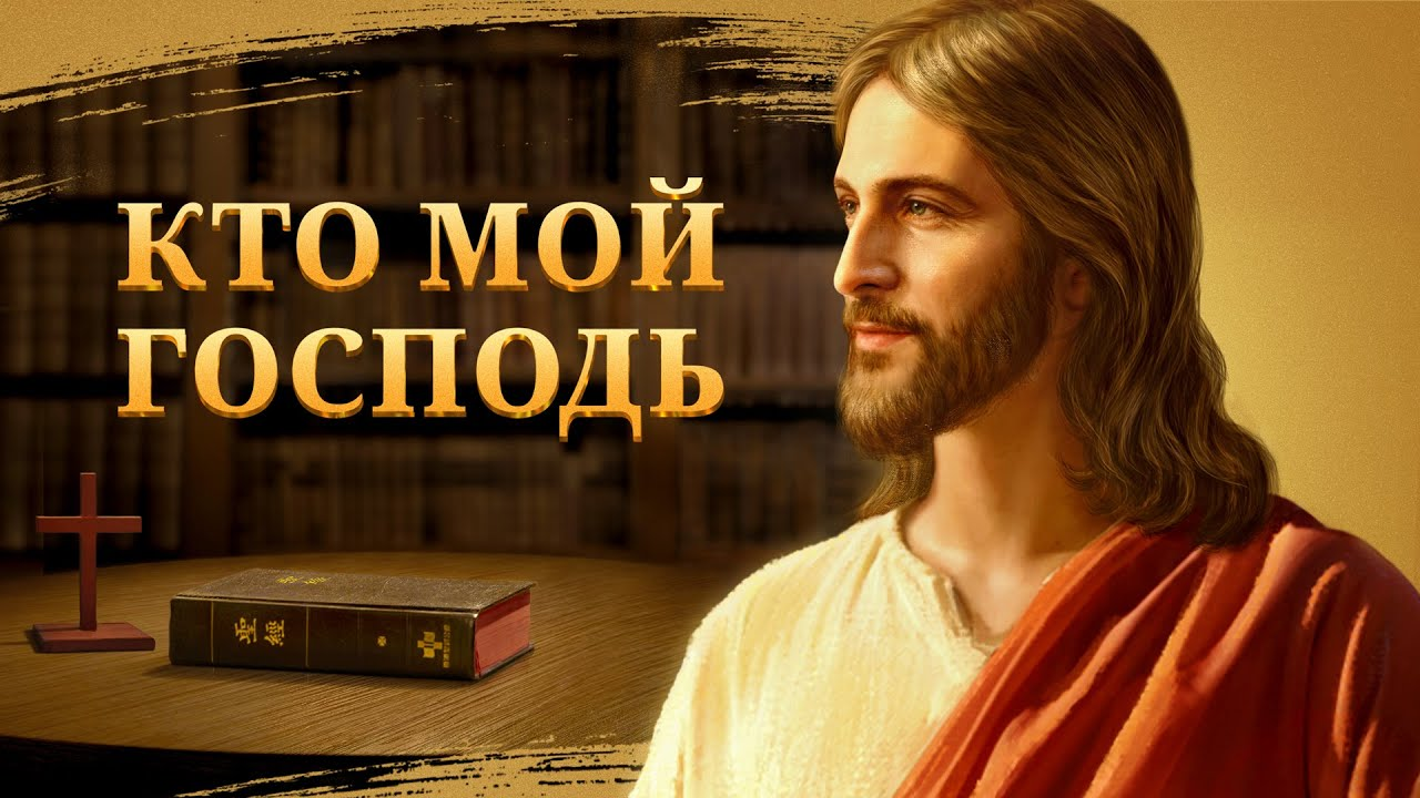 Новый фильм Евангелия «Кто мой Господь»