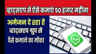 How to Make Money with Amazon Affiliate Program 2018 By Using Whatsapp Groups