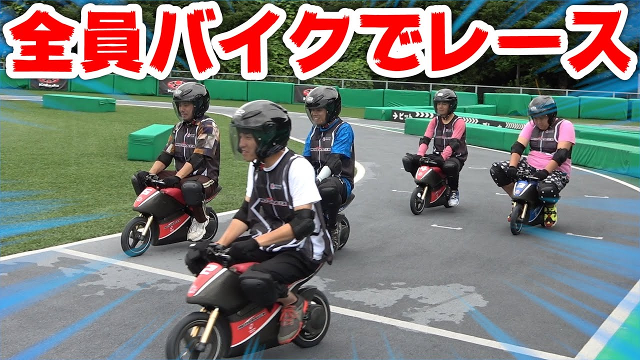 モトレーサーで勝負!!ツインリンクもてぎでレースしたら誰が一番早い!?