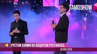 Рустам Азими ва Шодрузи Рустамзод - Дунёи сард (Консерт 2017)