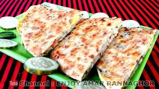ডিম পরোটা রেসিপি - ডিম পরোটা - Egg Paratha Recipe- Bengali Food Recipe - Dim Parota Recipe