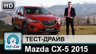 Mazda CX-5 2015 - тест-драйв от InfoCar.ua (рестайлинговая Мазда CX-5)