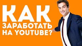 Как заработать на YouTube с нуля?