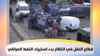 قطاع النقل في انتظار بدء استيراد النفط العراقي