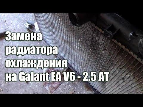 Замена радиатора охлаждения на Mitsubishi Galant EA (акула)