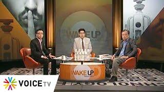 Wake Up Thailand ประจำวันที่ 20 ตุลาคม 2563