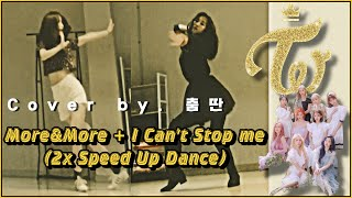 [2x Speed Up] 트와이스 More&More + I Can't Stop Me 2배속 안무 거울…