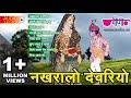Rajasthani Folk Songs 2019 | Nakhralo Devariyo HD Audio Jukebox | Hit Marwadi Songs
