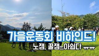 동호회 하이티엠의 가을운동회 비하인드 스토리!