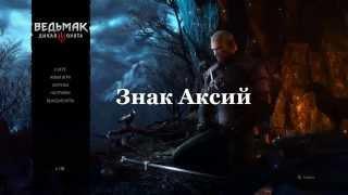 Ведьмак 3. Знак Аксий