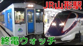 終電ウォッチ☆JR山形駅 山形新幹線・山形線・仙山線・左沢線の最終電車! 普通天童行きなど