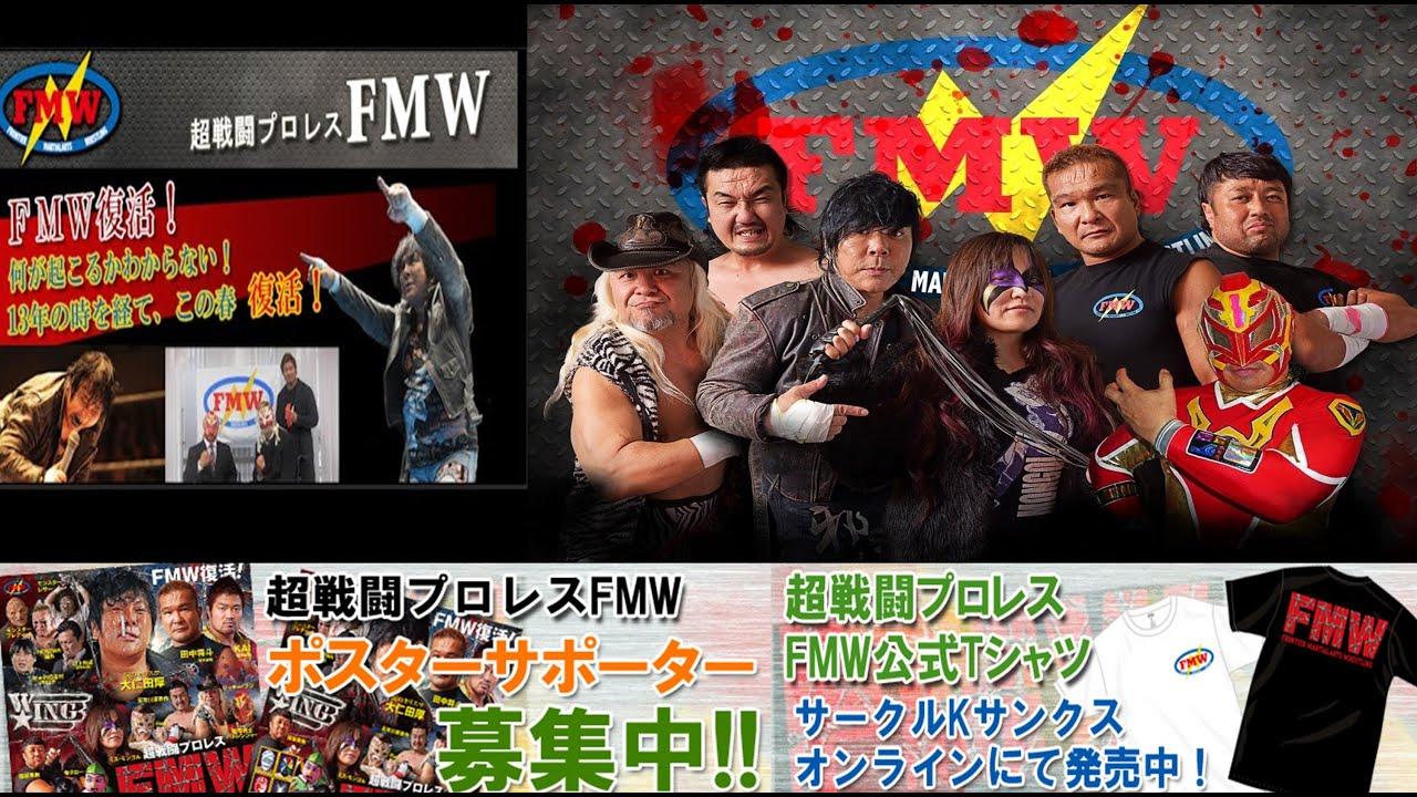 超 戦闘 プロレス FMW 選手( FMW...