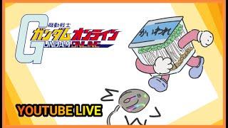 【機動戦士ガンダムオンライン】今日こそは本気の雑談('ω')【LIVE】