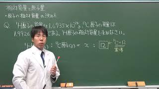 【化学基礎】相対質量の考え方(2of2)