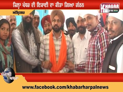 Shaheed Bhagt Singh Press Association Distt Meeting Amritsar