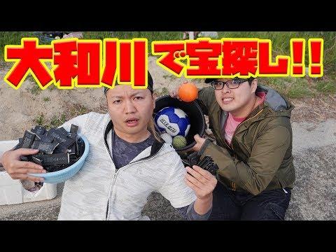 大阪 大和川でマグネットフィッシング!!大量のiPhoneバッテリー