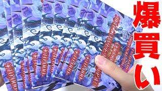 【遊戯王】カードラボ本店の10,000円くじを財布のお金が尽きるまで爆買いしてみた!!!!!