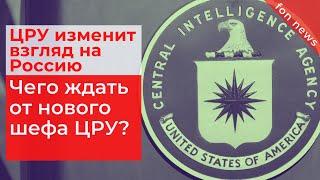 ЦРУ изменит взгляд на Россию. Чего ждать от нового шефа ЦРУ? | Последние новости мира
