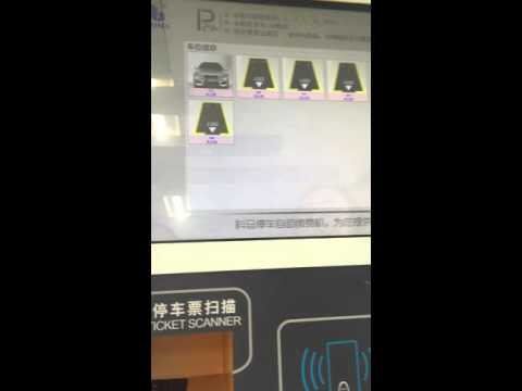 Guangzhou Coma LTD payment on  foot machines works with parking flap 3
