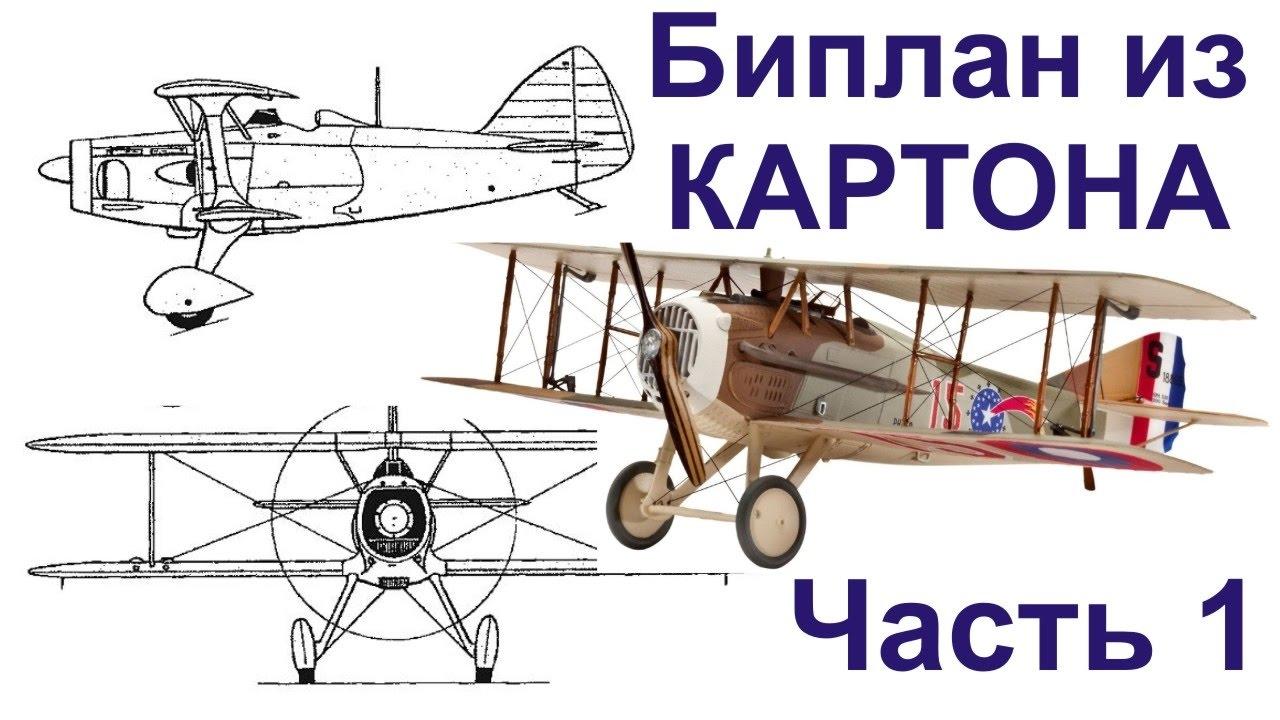 Самолет из картона схема фото 298