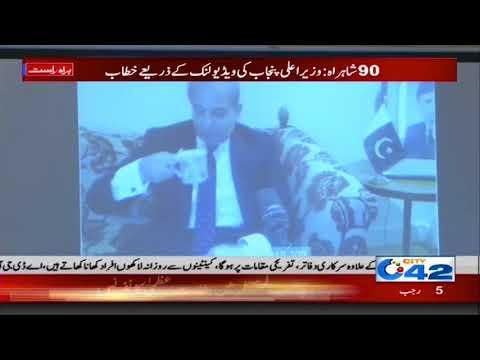 90 شاہراہ وزیر اعلی پنجاب کی ویڈیو لنک کے ذرلیعے خطاب