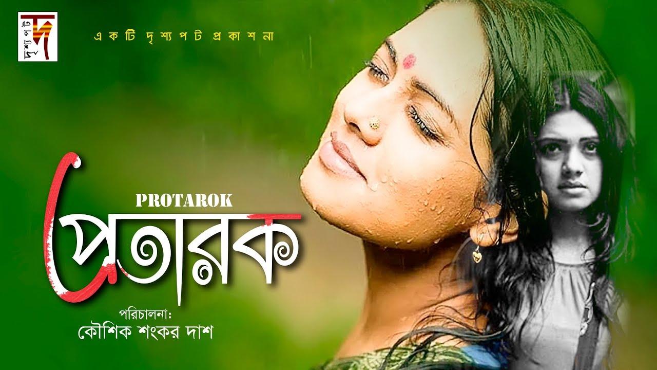 Bangla Natok | Potarok | Tisha | Rawnak Hasan